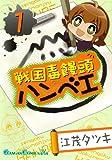 戦国毒饅頭ハンベエ(1) (ガンガンコミックスIXA)
