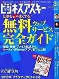 月刊 ビジネスアスキー 2010年 03月号 [雑誌]