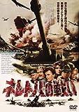 ネレトバの戦い(豪華2枚組)デジタルリマスター版/インターナショナル版[DVD]