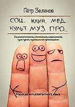 , , , , : (russian Edition)