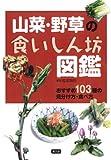 山菜・野草の食いしん坊図鑑: おすすめ103種の見分け方・食べ方