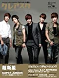 クレアスタ 2013/02月(VOL.14)-表紙!超新星/特集!JYJ