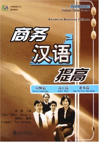 Advanced Business Chinese /Shangwu hanyu tigao: Social Gatherings - Office Work - Day-To-Day Operations [+MP3-CD]