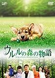 ウルルの森の物語 通常版 [DVD]