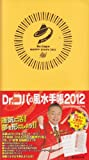 Dr.コパ風水手帳2012