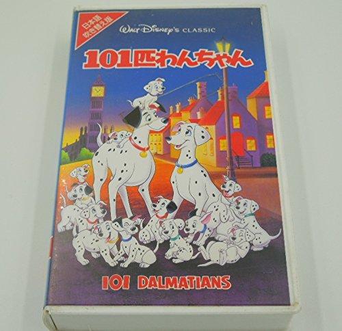 101匹わんちゃん(日本語吹替版) [VHS]