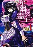 幽霊王 1 (ヴァルキリーコミックス)