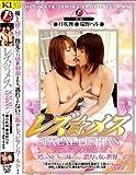 麒麟堂 レズ☆メス SEXUAL LESBIAN 月咲舞・瑞野ハル(DVD)DLSCJ-007