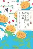 おくのほそ道 芭蕉・蕪村・一茶名句集 (日本の古典をよむ)
