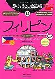 旅の指さし会話帳 (14)フィリピン ここ以外のどこかへ! -アジア17