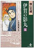 伊賀の影丸 (1) (秋田文庫)