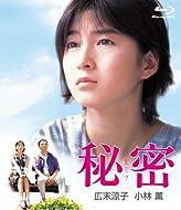 秘密 デジタルリマスター版 2枚組(本編ブルーレイ+特典DVD) [Blu-ray]