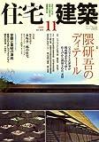 サムネイル:住宅建築、最新号(2008年11月号)