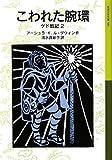 こわれた腕環—ゲド戦記〈2〉 (岩波少年文庫)