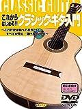 これからはじめる!! クラシック・ギター入門 ~これだけは知っておきたい すべてが見て・弾ける DVD付