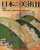 日本の美術 No.210 江戸絵画〈2〉後期 1983年 11月号