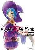 まおゆう魔王勇者 外伝 まどろみの女魔法使い(7) (シリウスコミックス)
