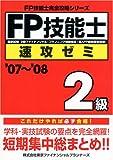 FP技能士2級速攻ゼミ '07~'08 (2007) (FP技能士完全攻略シ…