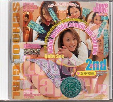 [] LOVE HAPPY!! 女子校生 2nd 宮内かんな
