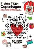 Flying Tiger Copenhagen (e-MOOK 宝島社ブランドムック)