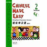 Chinese Made Easy Textbook, Level 2 (Simplified Characters) (English and Mandarin Chinese Edition)