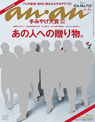 anan (アンアン) 2015年 12月2日号 No.1981 [雑誌]