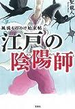 江戸の陰陽師 (宝島社文庫 「この時代小説がすごい!」シリーズ)
