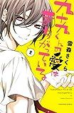 九十九くんの愛はまちがっている(2) (なかよしコミックス)