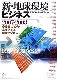 新・地球環境ビジネス 2007-2008 (2007)