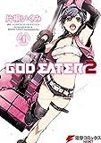 GOD EATER 2(4)<GOD EATER 2> (電撃コミックスNEXT)