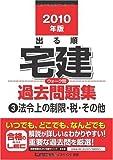 2010年版 出る順宅建 ウォーク問過去問題集3法令上の制限・税・その他 (出る順宅建シリーズ)