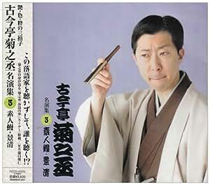 古今亭菊之丞 名演集3 「素人鰻/景清」