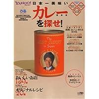 日本一美味いカレーを探せ! 関西版 (ぴあMOOK関西)