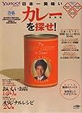 日本一美味しいカレーを探せ! 関西版―YAHOO!JAPAN×ぴあpresents (ぴあMOOK関西)