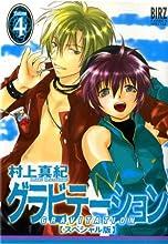 グラビテーション 4 スペシャル版 (バーズコミックススペシャル)