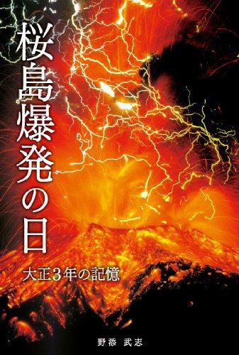 桜島爆発の日―大正3年の記憶
