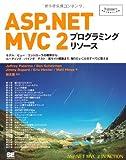 ASP.NET MVC 2 �ץ?��ߥ� ����� (Programmer��s SELECTION)