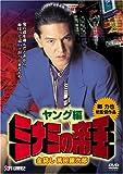 ミナミの帝王 ヤング編 金貸し 萬田銀次郎[DVD]