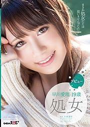 早川愛理19歳 処女 [DVD]