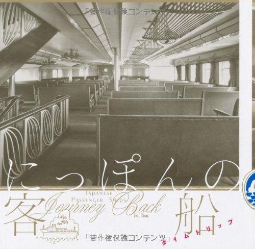にっぽんの客船 タイムトリップ (INAX BOOKLET)