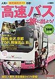 旅行読売増刊 高速バスで旅に出 2014年 12月号 [雑誌]