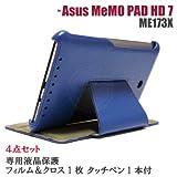 【全4色】【高品質光沢液晶保護フィルム1枚タッチペン1本付】Asus MEMO PAD HD7 ASUSTek ASUS MeMO Pad ME173X専用スタイリッシュな定型カバー  高級良質牛革フェイクレザーを使用した高級最高品質カバー me173x定型 (スタンド2段ブルー)