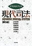 テキストブック 現代司法