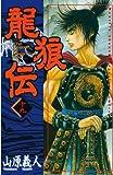 龍狼伝(19) (講談社コミックス 月刊少年マガジン)