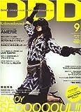 DDD (ダンスダンスダンス) 2007年 09月号 [雑誌]