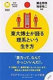 東大博士が語る理系という生き方 (PHPサイエンス・ワールド新書)