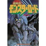 超新世モンスターロード / 増田 晴彦 のシリーズ情報を見る