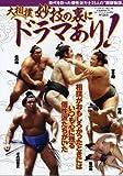 大相撲妙技の裏にドラマあり!—相撲がおもしろかったときにはいつも心に残る個性派たちがいた (B・B MOOK 731 スポーツシリーズ NO. 602)
