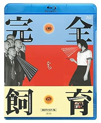 完全なる飼育 HDリマスター版  【Blu-ray】