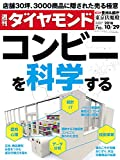 週刊ダイヤモンド 2016年10/29号 [雑誌]